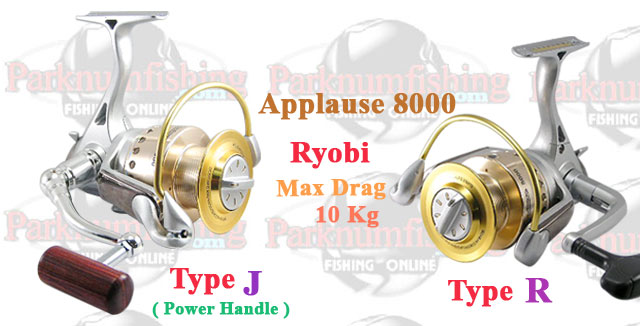 Ryobi Applause 8000J