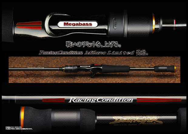 Megabass Racing Condition