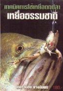 เทคนิคการใช้เหยื่อตกปลา-เหยื่อธรรมชาติ