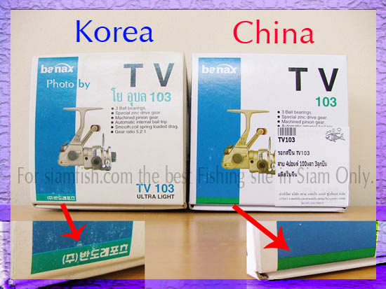 Tv103 korea  VS TV 103 china++โย อุบล+++