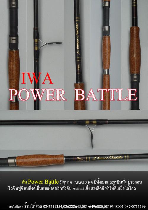 ใครใช้คันเบ็ดของ IWA Power Battle บ้าง ??