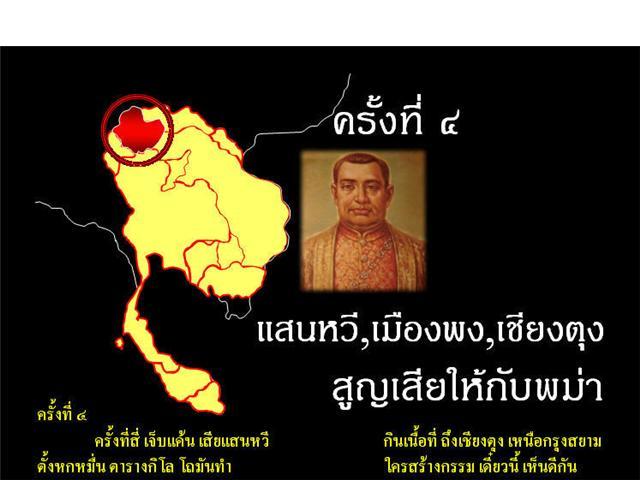 แผนที่ประเทศไทย ที่มีการสูญเสียตั้งแต่ในอดีต