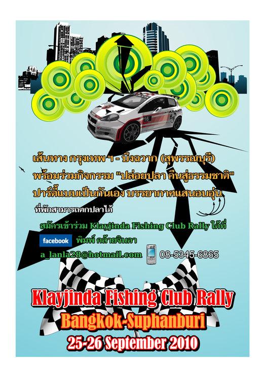 Klayjinda Fishing Club Rally  25 - 26 กันยายน 2553