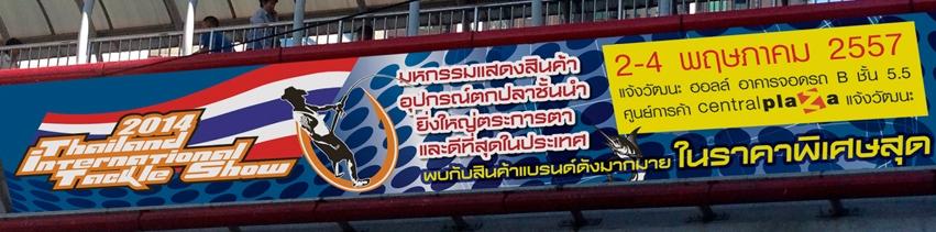 รายละเอียดงานประชุมแจกแจง THAILAND INTERNATIONAL TACKLE SHOW 2014 by TFTMA