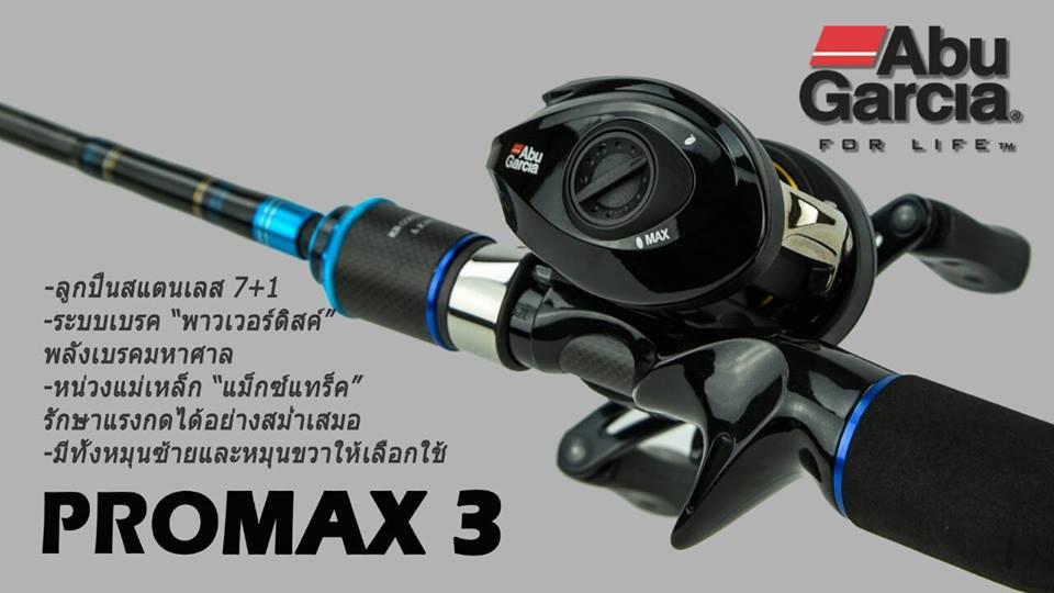 ABU PROMAX 3