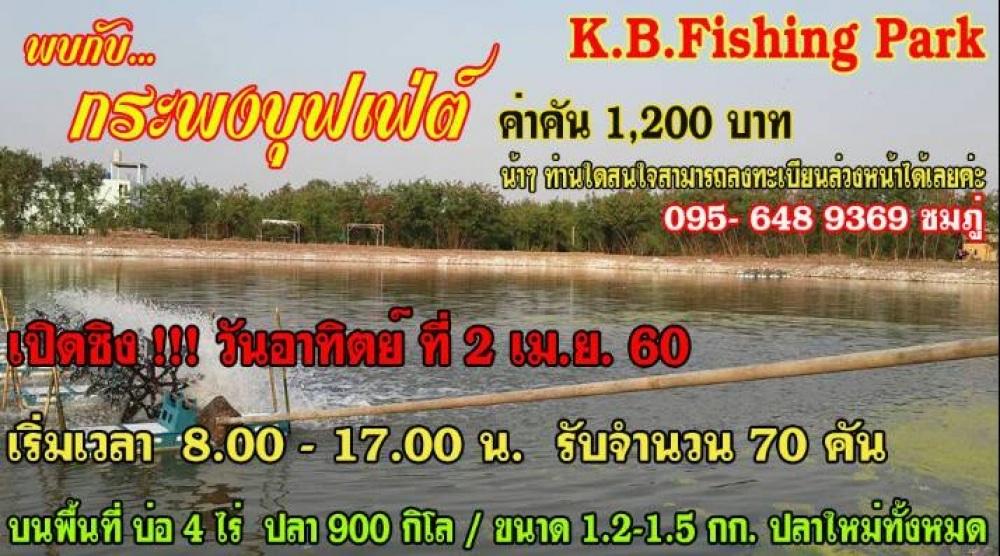 ##กะพงบุฟเฟร์เปิดใหม่ ปลา900 โล##