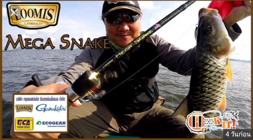 ตามหาคัน Loomis mega snake ค่าย กรุงธนสปอร์ต