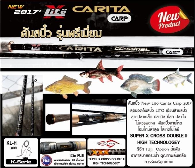 สปิ๋ว&สวาย สไตล์ LITO - CARITA CARP & CARITA CAT FISH