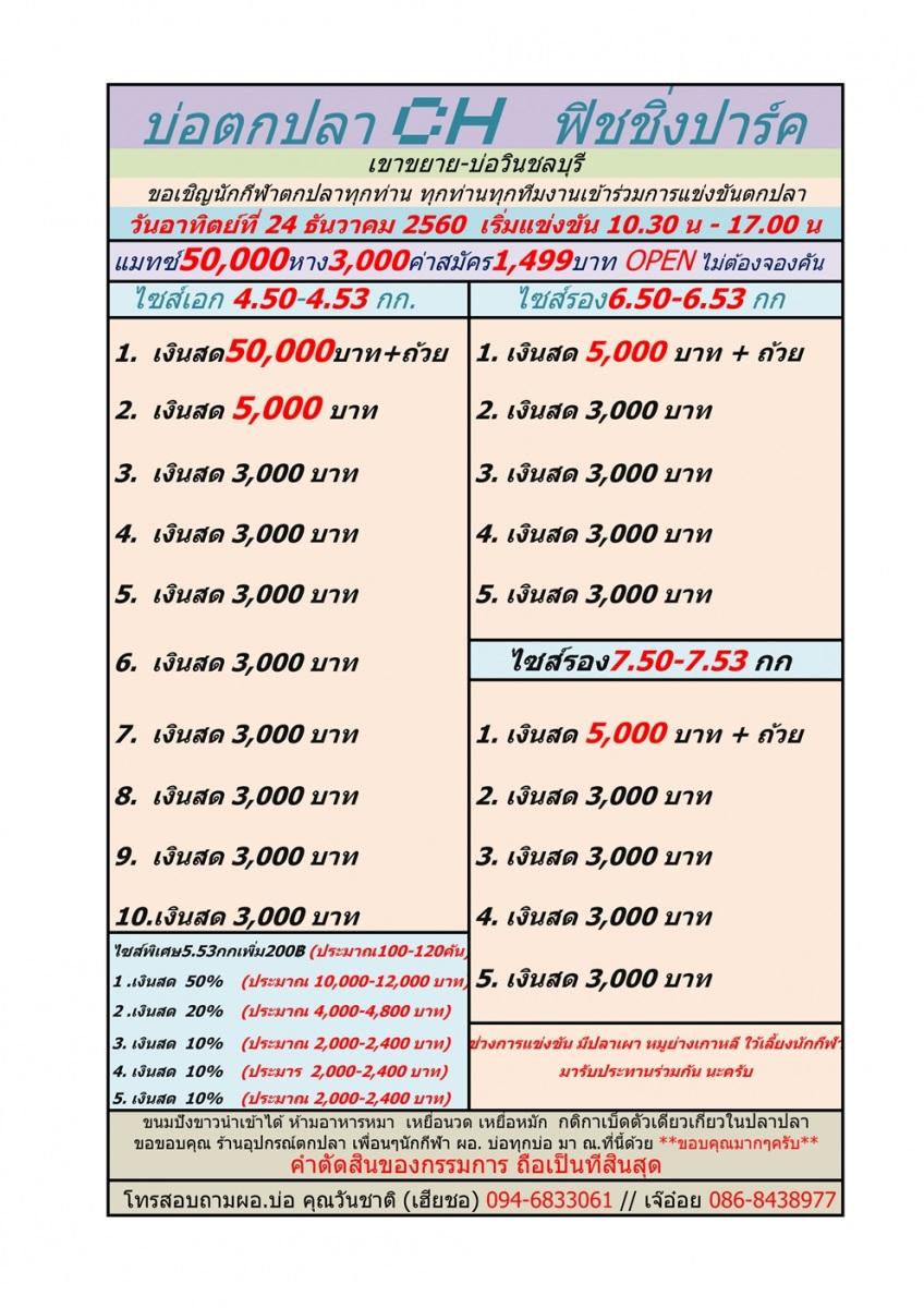 24-ธันวา 2560 แมทซ์50,000หาง3,000ค่าสมัคร1499 บาท