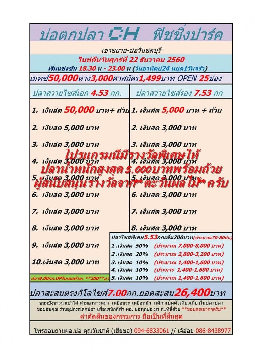 คืนวันศุกร์นี้ 22 ธันวาคม 2560 ที่บ่อ CH หัว 50,000หาง 3000 /สะสม 26,400 บาทแล้ว