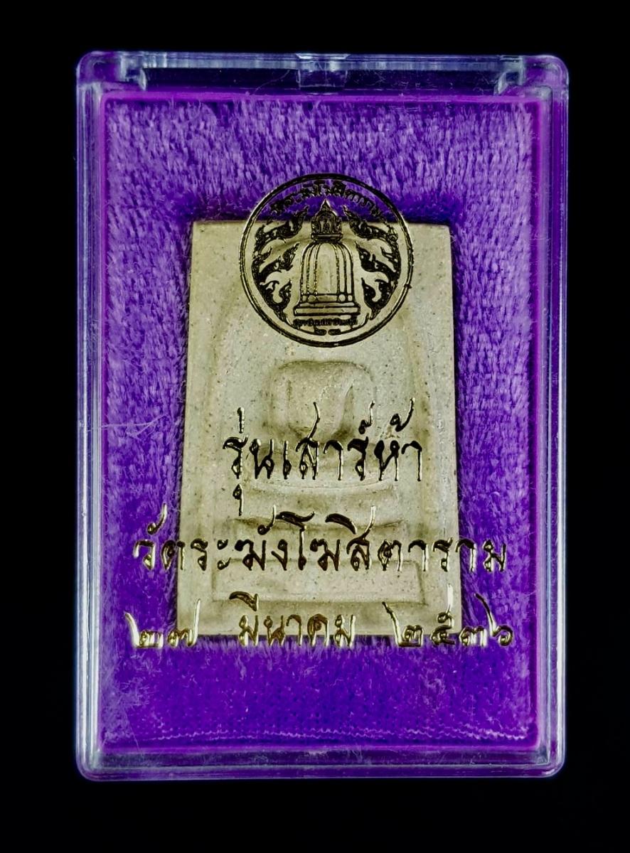 อนุสรณ์ ๑๐๐ ปี และ เสาร์ ๕ วัดระฆังฯ