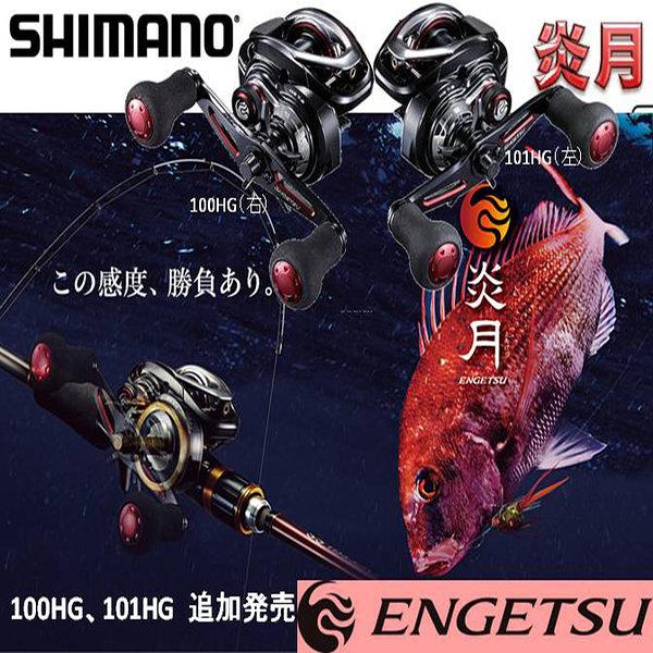 Shimano Engetsu 100HG ข้ามสายพันธุ์