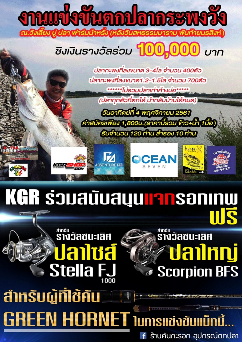 งานแข่งขันกะพง แม็ทซ์ 100,000บ. 04/11/2061 ณ.วังเลี้ยง ปู ปลา ฟาร์มน้าหรั่ง