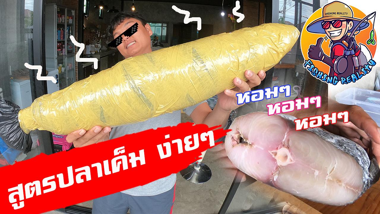 สูตรปลาเค็มยักษ์ ปลาอินทรีเค็ม หอมๆๆเนื้อชมพูๆ