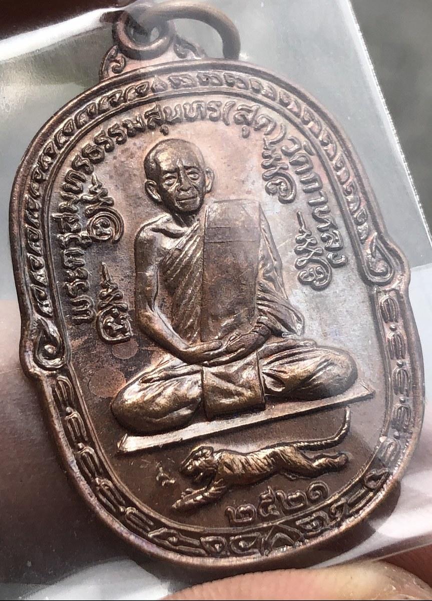 """เหรียญหลวงพ่อสุด ปี21 นิยม """"เสือหางงอ"""""""