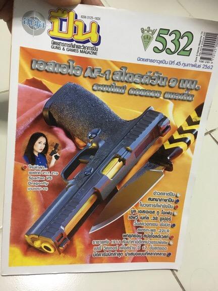 ผลจากการดูนิตยสารปืนมากเกินไป